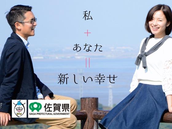 【佐賀県応援!】『新しい幸せ♡』をつくる婚活イベント大作戦!