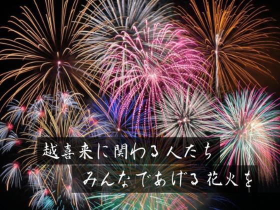 まちの未来のために。越喜来に関わる人々の力で花火大会を存続へ