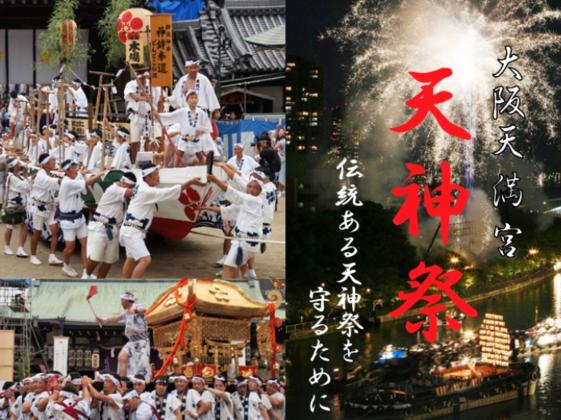 日本三大祭の一つ、『天神祭』の伝統を次代に繋げていきたい