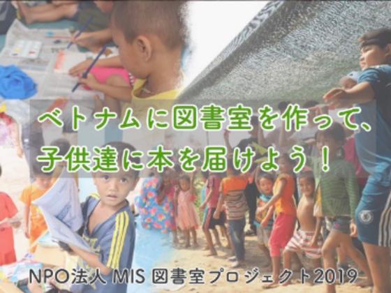 ベトナムの教育機会に恵まれない子どもたちに本を届けよう!