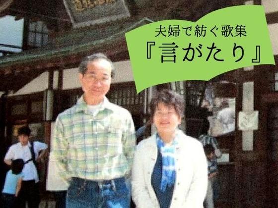 夫婦の夢を一冊の本に。木村安夜子50周年歌集「言がたり」