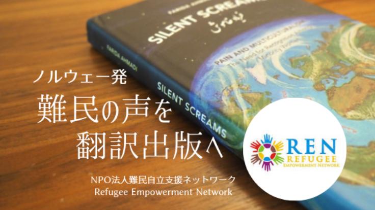 北欧からの警告!多文化共生社会を迎える日本にこの本を届けたい