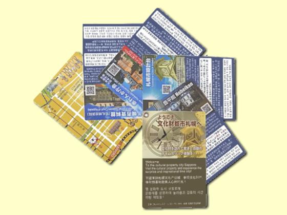 ガッカリ名所とは言わせない!札幌の文化財紹介カードを作りたい