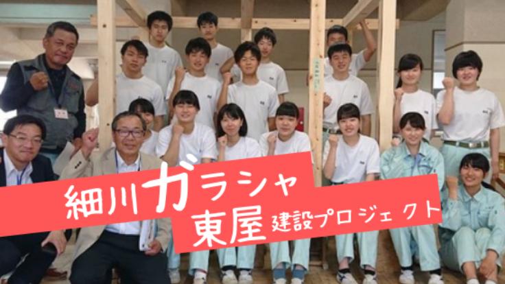 宮津高校生徒に依頼し、細川ガラシャ隠棲地に東屋をつくりたい!