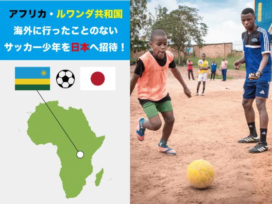 アフリカ・ルワンダ共和国のサッカー少年を日本へ招待したい!