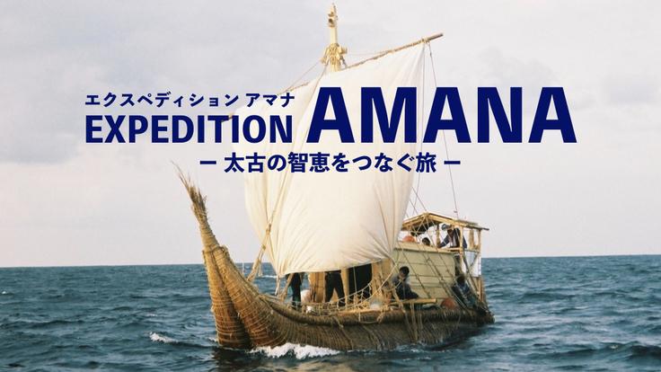 古代葦船で海を渡る。25年越しの大航海、第一章の幕開けへ!