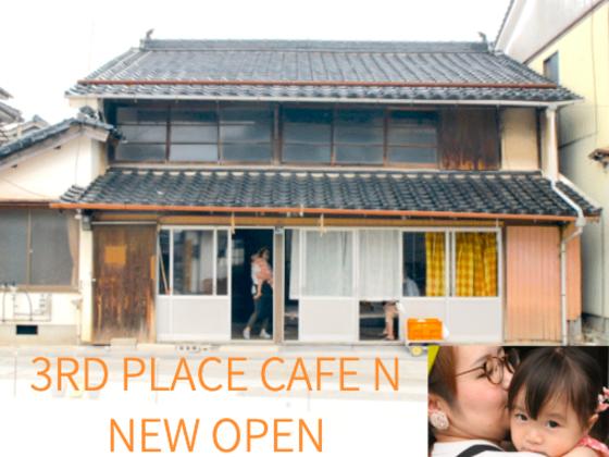山口県阿武町に大人も子供もくつろげる古民家カフェをオープン!