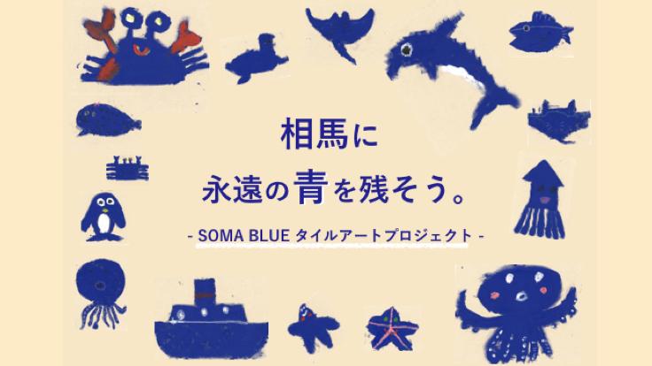 【第二弾】新しい青で今日を描こう。相馬に永遠の色を残したい
