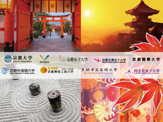 京都9大学の英知を結集!京都アカデミアウィーク2019開催へ!