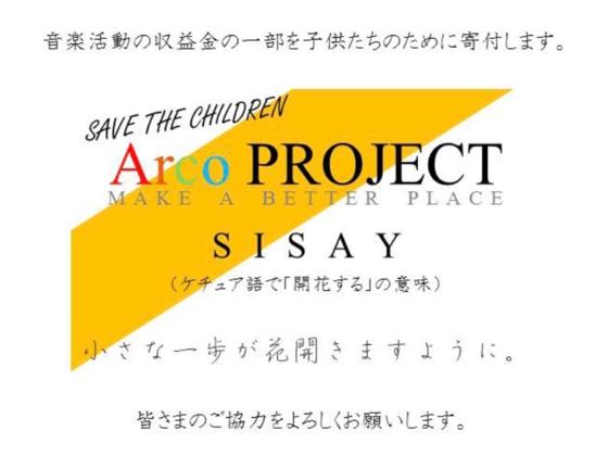 Arco PROJECT 子どもたちを救おう。