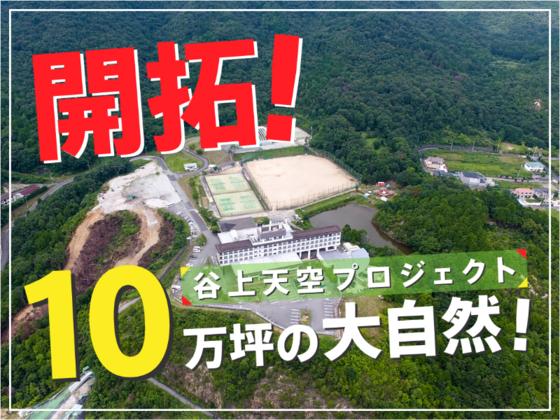 BBQ!天空温泉!神戸都心に近い大自然と谷上を体験して欲しい