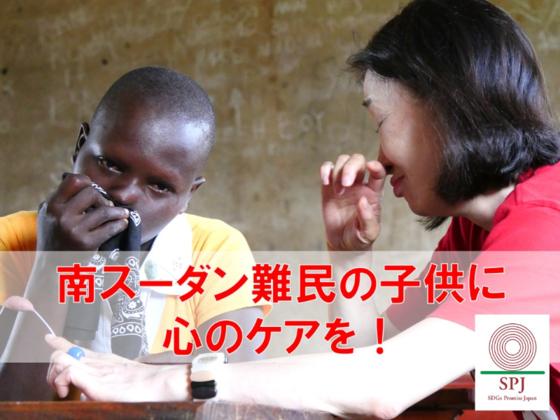 紛争でトラウマを抱えた南スーダン難民の 子供たちに心のケアを
