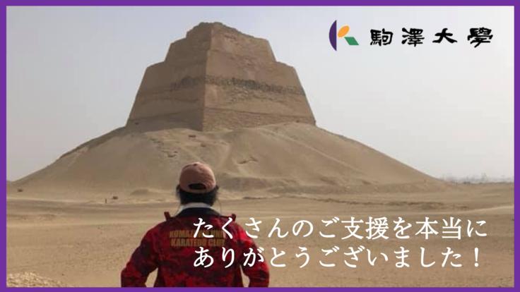100年未開の遺跡を発掘へ。古代エジプト-古王国時代-を紐解く