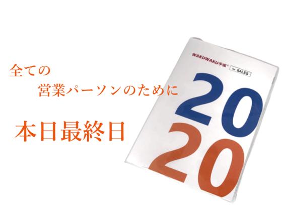 2020年度版営業マン専用手帳を製品化!夢の実現をお手伝いしたい