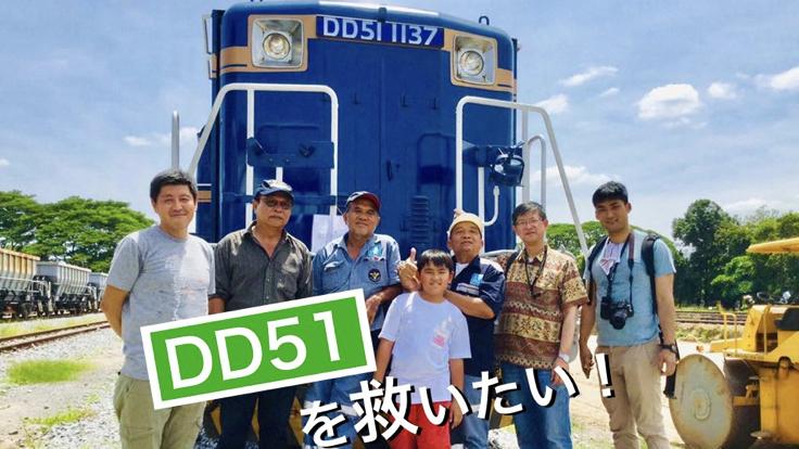タイのDD51北斗星色を支援して両国の友好の星にしたい