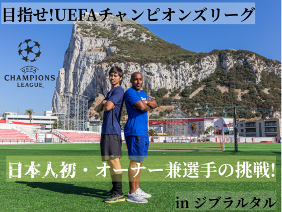 目指せCL 〜ジブラルタル1部リーグオーナー兼選手の挑戦〜