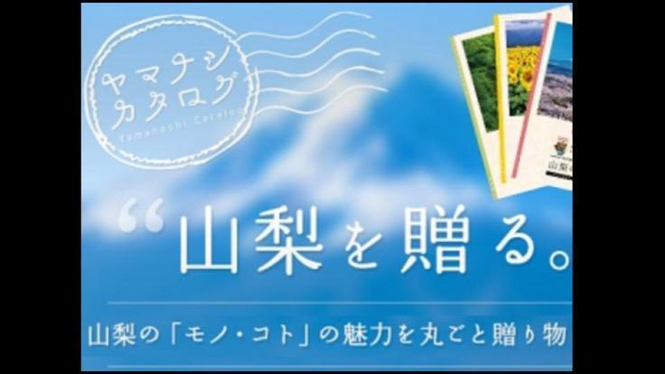 山梨の良さを詰め込んだカタログを県民みんなで作り上げたい!