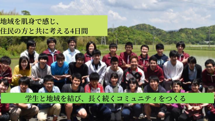 全国の学生と富津市を盛り上げる地方創生提言コンテストを開催!