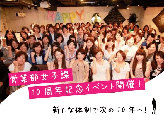 感謝と決意。新たな10年に向け、営業部女子課10周年イベント開催
