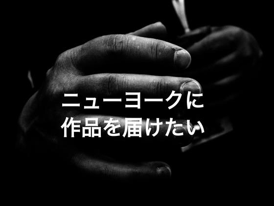 """初のNY展示で、""""手""""の写真を通じて人に生きる勇気を与えたい!"""