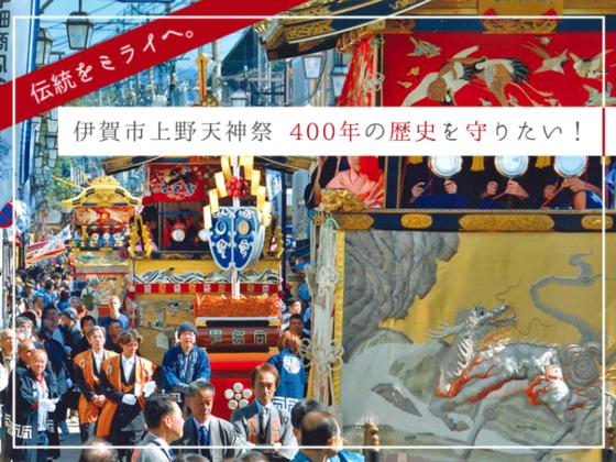 伝統をミライへ。伊賀市上野天神祭 400年の歴史を守りたい!