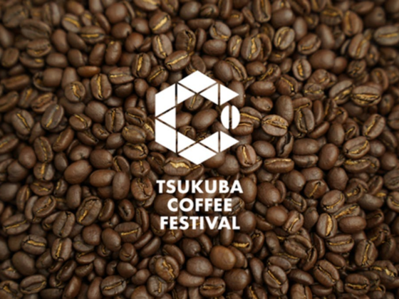 つくばコーヒーフェスティバルをみんなの力で開催したい!