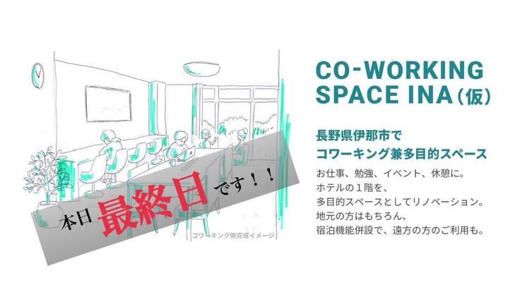 移住者にも人気の街、長野県伊那市にコワーキングを!!