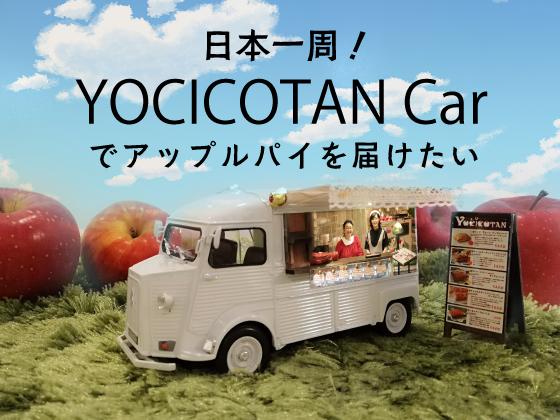 日本一周!YOCICOTAN Carでアップルパイを届けたい
