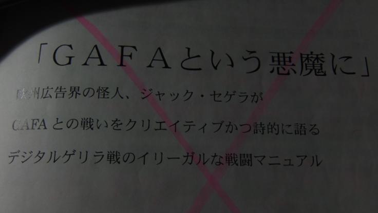 ジャック・セゲラ著「GAFAという悪魔(仮題)」の翻訳出版