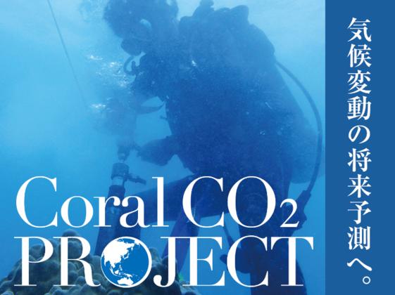 人類が排出した二酸化炭素がサンゴ礁に溶け込んだ量を調べたい!