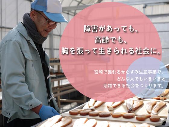 社会的課題を抱える方を正規雇用し、カラスミを宮崎の特産品に。