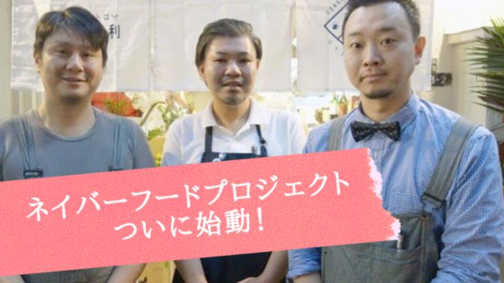 門前仲町から飲食店業界にチャレンジできる若者を輩出したい!