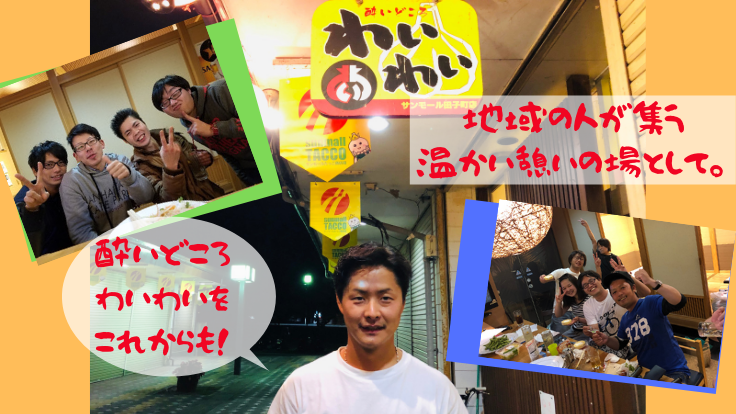 田子町で誰でも気軽にわいわい!地域を繋ぐ居酒屋を続けたい!