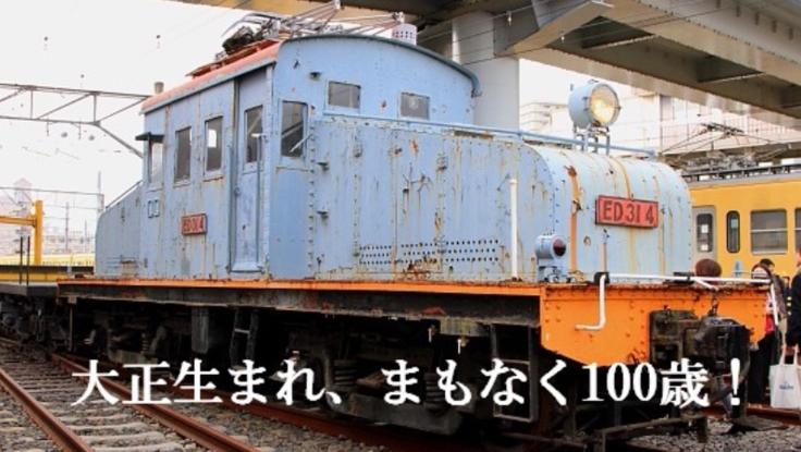 近江鉄道ED314保存活用プロジェクトー解体危機からの救出!