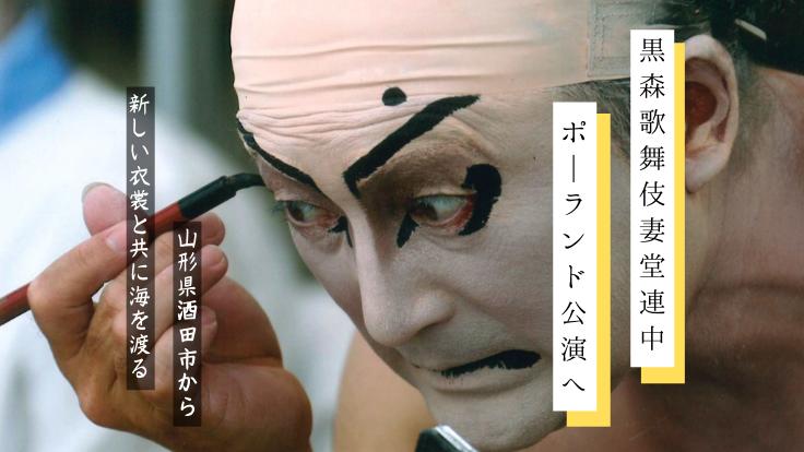 """国内最後の""""本当の地芝居"""" ー黒森歌舞伎280年の伝統を次世代へー"""