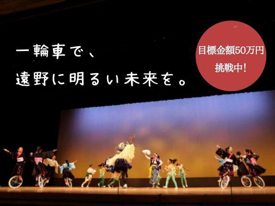 日本一の演技を遠野で。遠野一輪車クラブ20周年記念発表会開催!