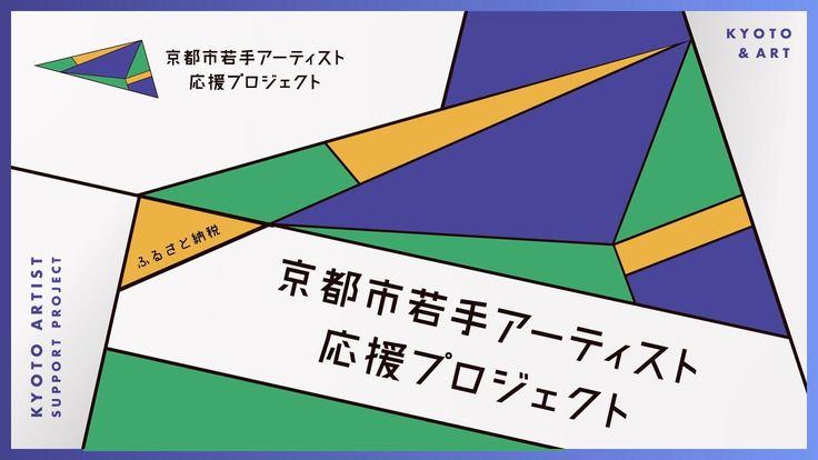 ふるさと納税:京都から世界の現代アート市場へ|新・芸術家助成