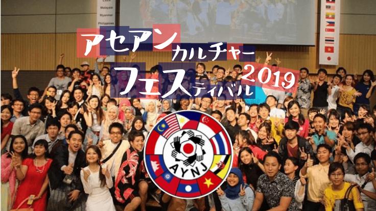 在日留学生によるフェスティバルを、これからも開催し続けたい!