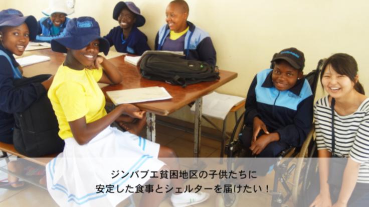 建築学生が日本の技術でジンバブエに子供達を助ける施設を!