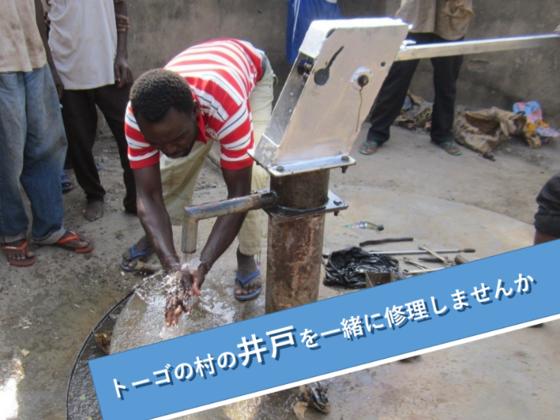 西アフリカのトーゴに安全な水を届けたい!