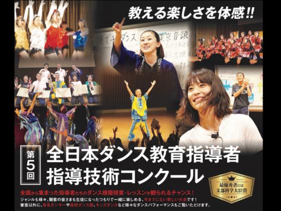子供達の生きる力を育む!~ダンスと教育の可能性~