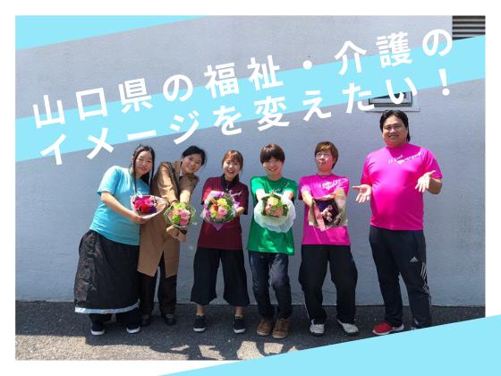 福祉・介護を盛り上げたい!山口県の若者たちの挑戦!