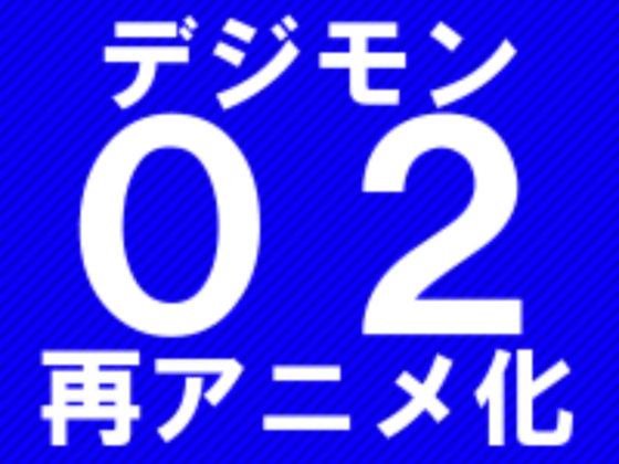 「デジモン02」再アニメ化署名の賛同者を増やしたい!!