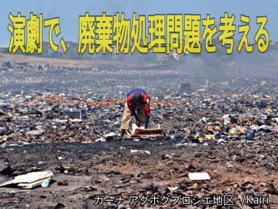 演劇で廃棄物処理問題を取り上げて、人の心に訴えたい!