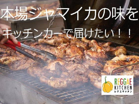 本場【ジャマイカ料理】をキッチンカーで広めたい!!