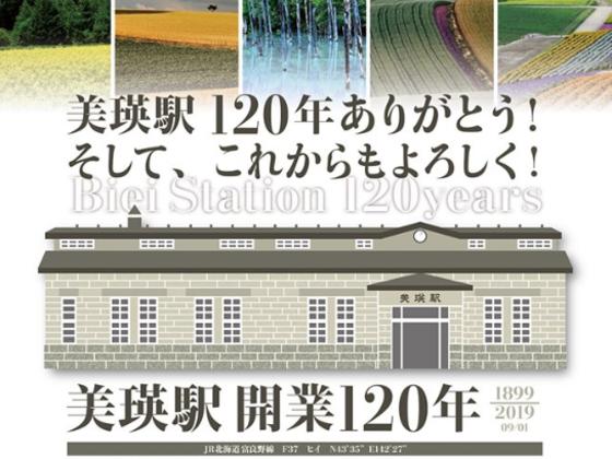 美瑛駅120年記念 トイレ改修プロジェクト