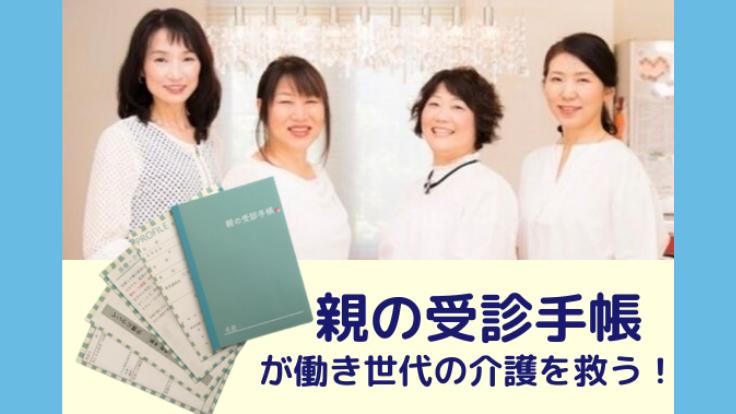 【F・Link制作】「親の受診手帳」で介護と仕事の両立をサポート