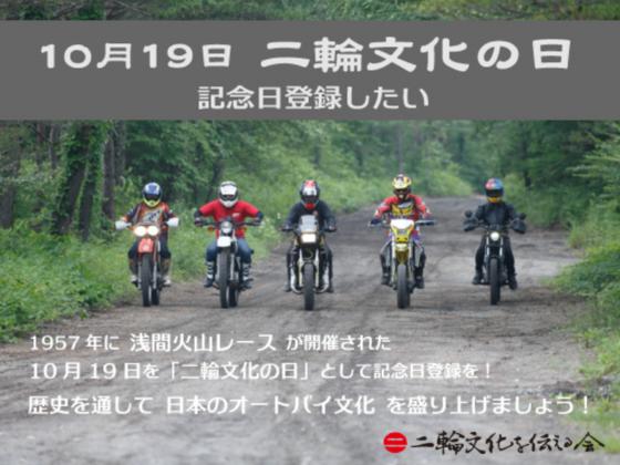 10月19日を「二輪文化の日」として日本記念日協会に登録する
