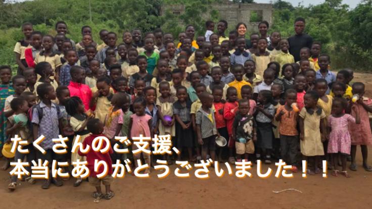 ガーナの小さな村の学び舎を再建!子どもたちの夢の足がかりを。