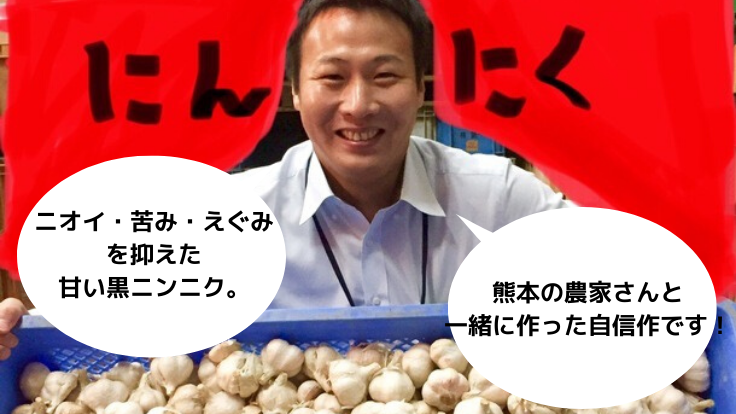 熊本の災害を乗り越えて。ニンニク農家と皆様を元気にしたい!